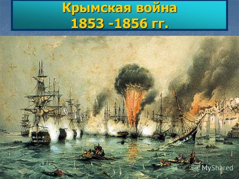 Крымская война 1853 -1856 гг.