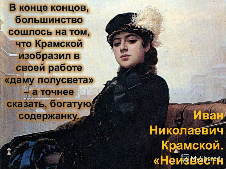 Иван Николаевич Крамской. «Неизвестн ая», 1883, ГТГ