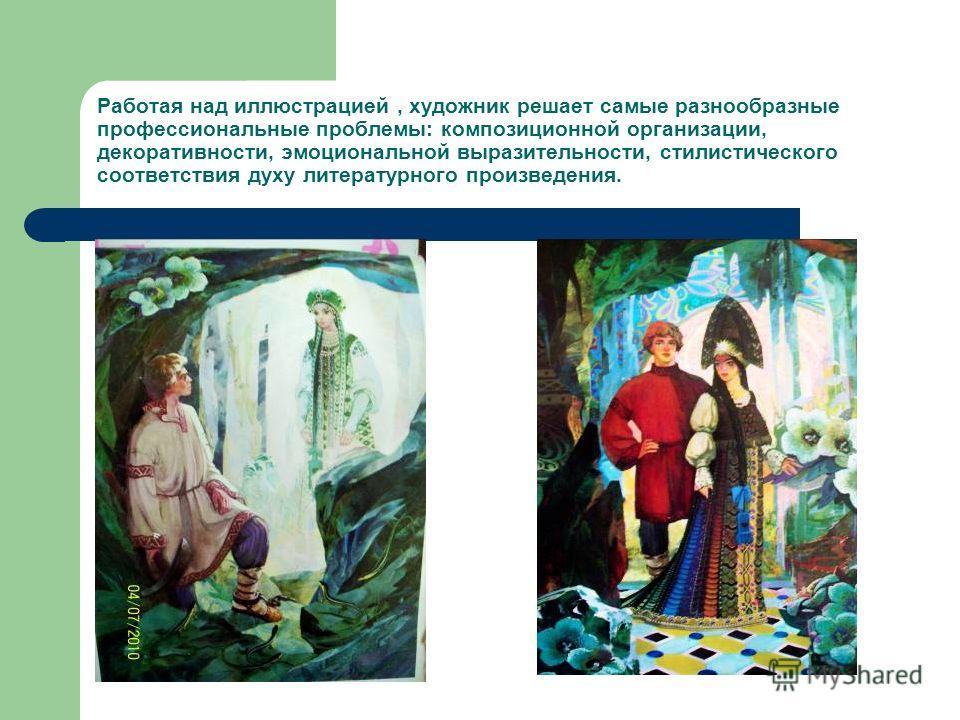 Работая над иллюстрацией, художник решает самые разнообразные профессиональные проблемы: композиционной организации, декоративности, эмоциональной выразительности, стилистического соответствия духу литературного произведения.