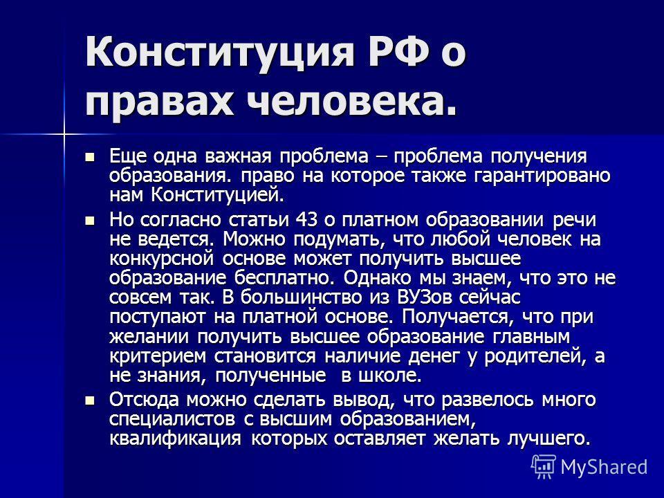 Конституция РФ о правах человека. Еще одна важная проблема – проблема получения образования. право на которое также гарантировано нам Конституцией. Еще одна важная проблема – проблема получения образования. право на которое также гарантировано нам Ко