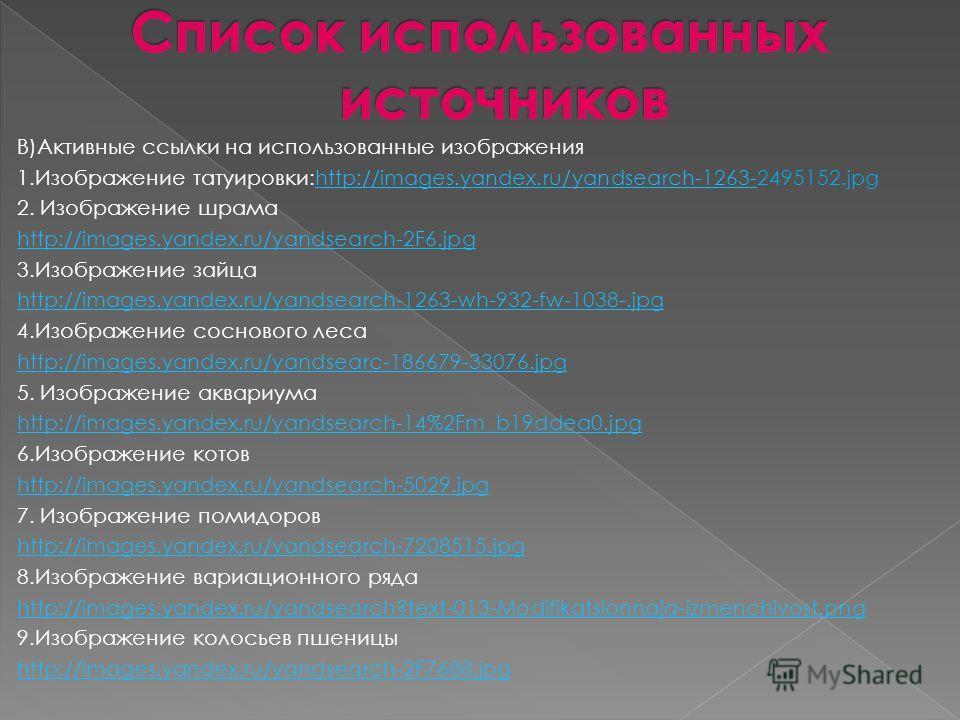 В)Активные ссылки на использованные изображения 1.Изображение татуировки:http://images.yandex.ru/yandsearch-1263-2495152.jpghttp://images.yandex.ru/yandsearch-1263- 2. Изображение шрама http://images.yandex.ru/yandsearch-2F6.jpg 3.Изображение зайца h
