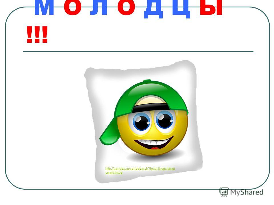 М О Л О Д Ц Ы !!! http://yandex.ru/yandsearch?text=%картинки http://yandex.ru/yandsearch?text=%картинки смайликов