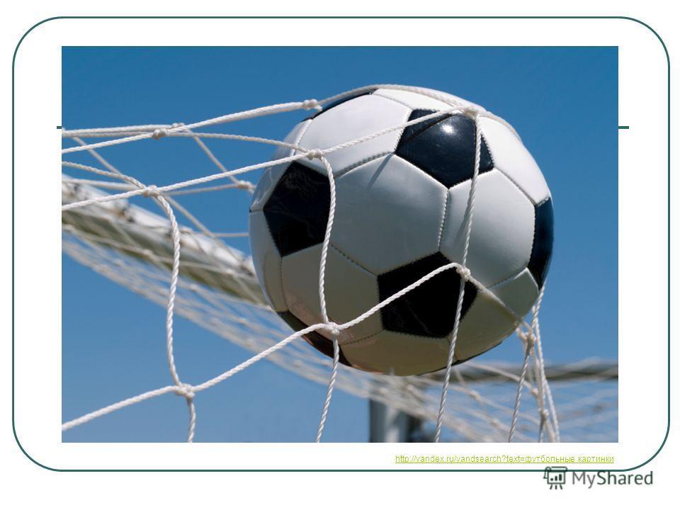 http://yandex.ru/yandsearch?text=футбольные http://yandex.ru/yandsearch?text=футбольные картинки