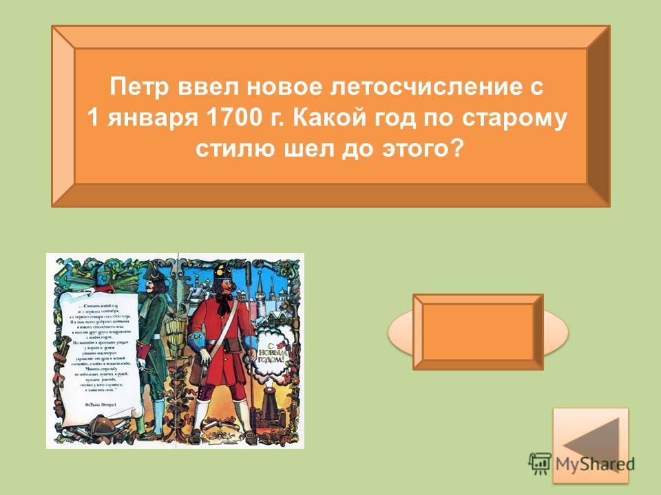 Петр ввел новое летосчисление с 1 января 1700 г. Какой год по старому стилю шел до этого? 7208 г