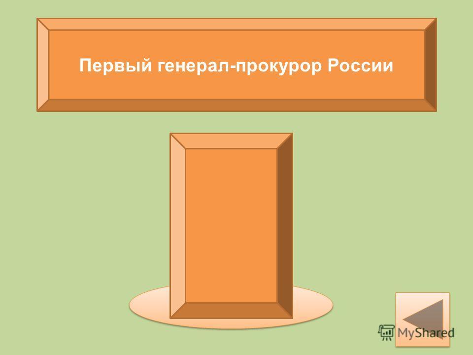 Первый генерал-прокурор России П.Я.Ягужинский