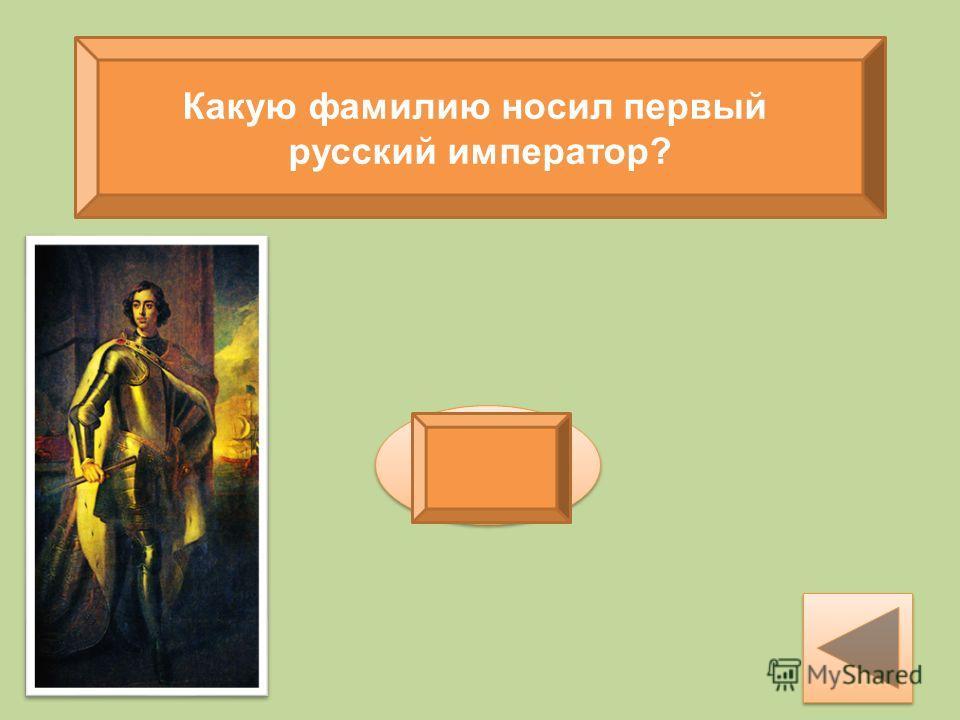 Какую фамилию носил первый русский император? Романов