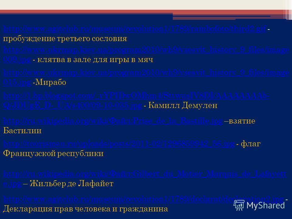 http://www.agitclub.ru/museum/revolution1/1789/declarat/declaration2.jpghttp://www.agitclub.ru/museum/revolution1/1789/declarat/declaration2.jpg - Декларация прав человека и гражданина http://ru.wikipedia.org/wiki/Файл:Prise_de_la_Bastille.jpghttp://
