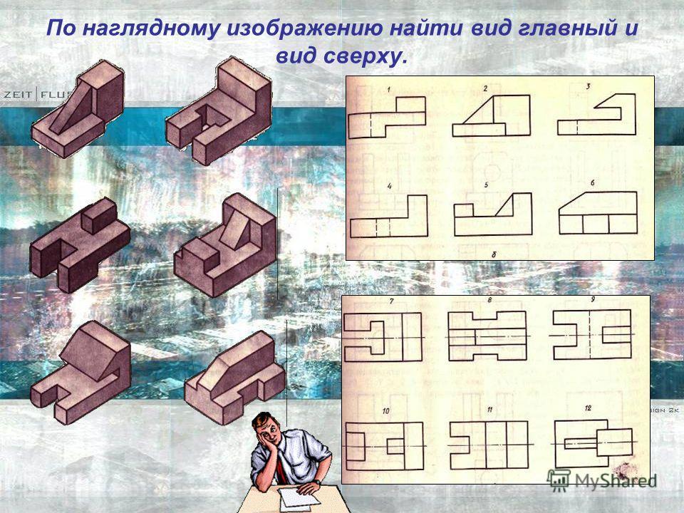 Построить изометрическ ую проекцию детали по чертежу