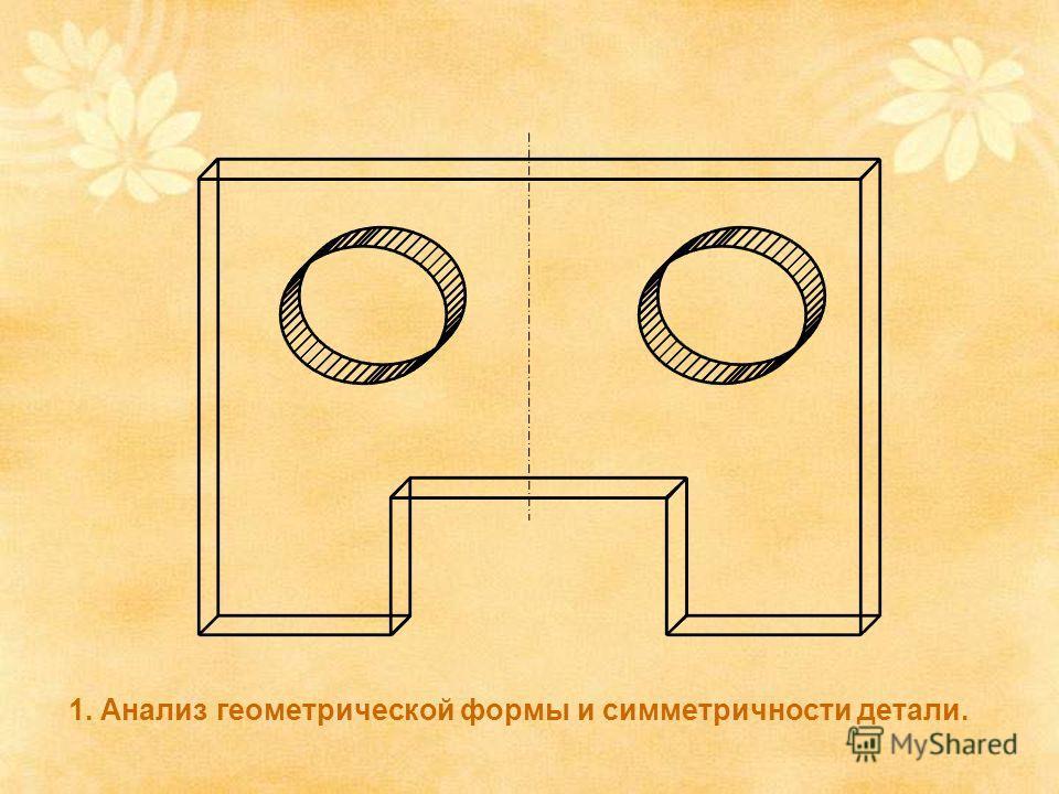 1. Анализ геометрической формы и симметричности детали.