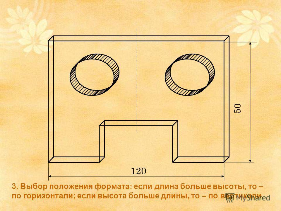 3. Выбор положения формата: если длина больше высоты, то – по горизонтали; если высота больше длины, то – по вертикали. 50 120
