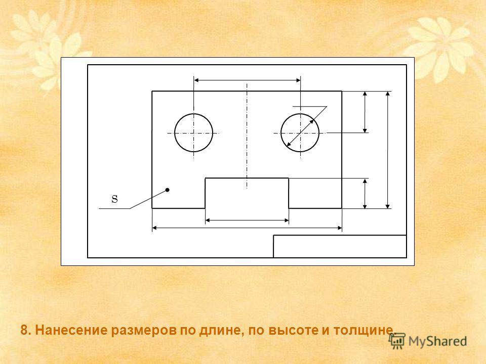 8. Нанесение размеров по длине, по высоте и толщине. S