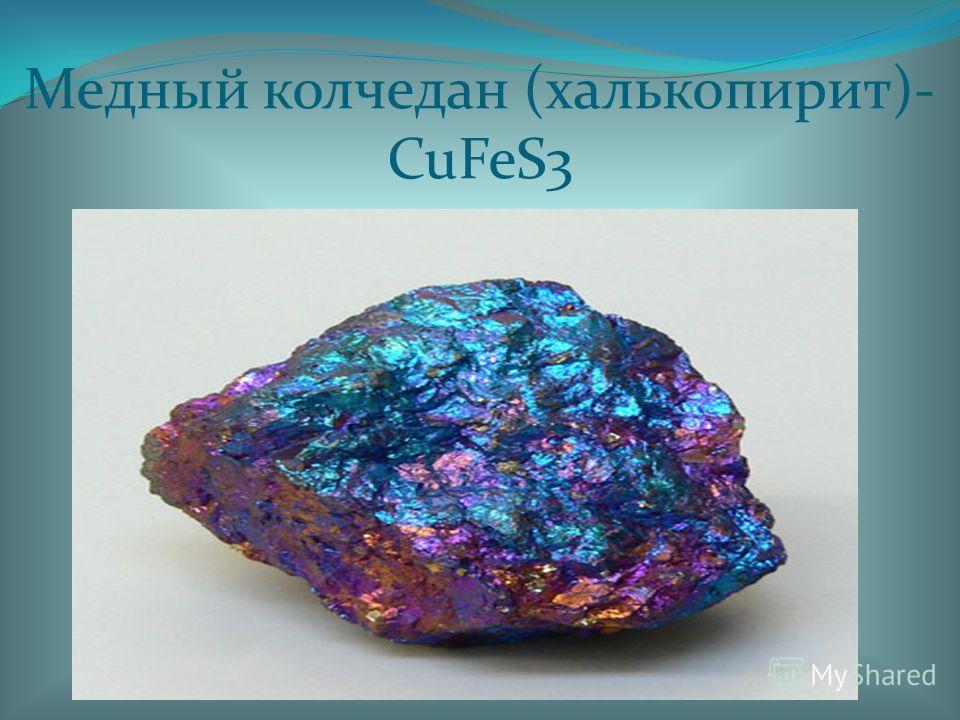 Медный колчедан (халькопирит)- CuFeS3