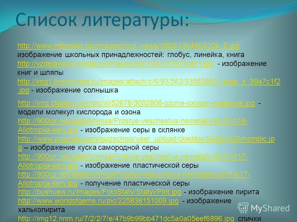 Список литературы: http://www.infomalin.biz/images/mod_news/1063/1364669209_0.jpg http://www.infomalin.biz/images/mod_news/1063/1364669209_0.jpg изображение школьных принадлежностей: глобус, линейка, книга http://vzdelavanie.predaj.sk/images/big/1000