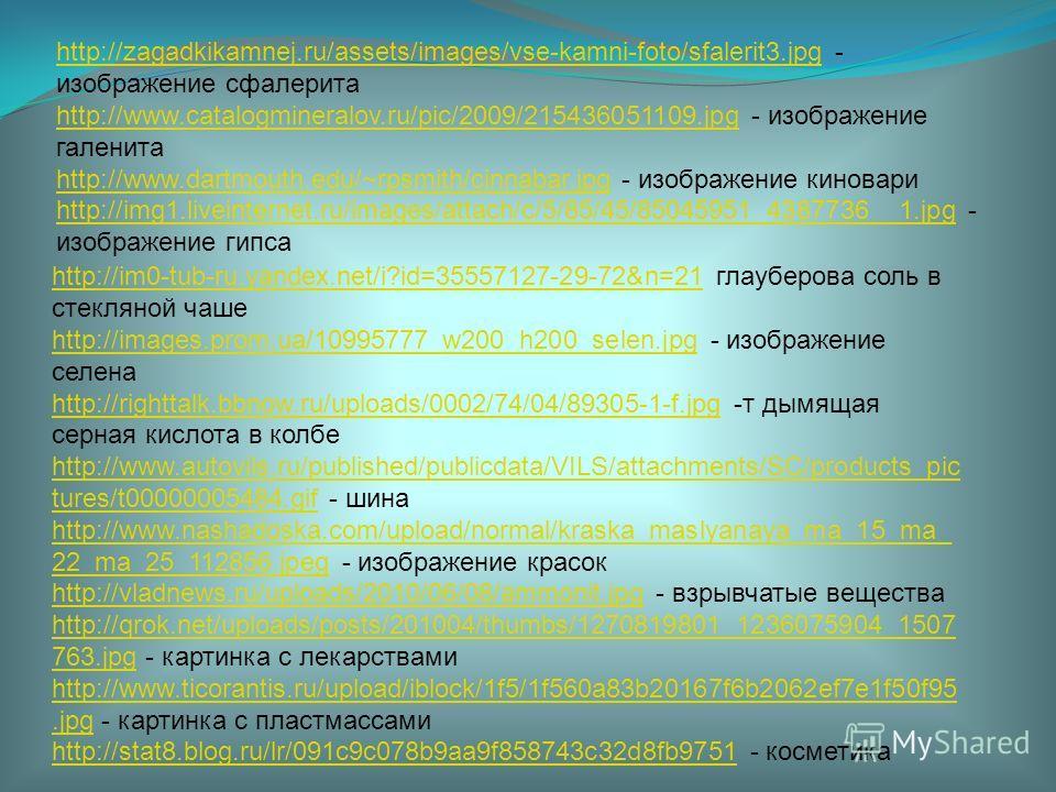 http://zagadkikamnej.ru/assets/images/vse-kamni-foto/sfalerit3.jpghttp://zagadkikamnej.ru/assets/images/vse-kamni-foto/sfalerit3.jpg - изображение сфалерита http://www.catalogmineralov.ru/pic/2009/215436051109.jpghttp://www.catalogmineralov.ru/pic/20