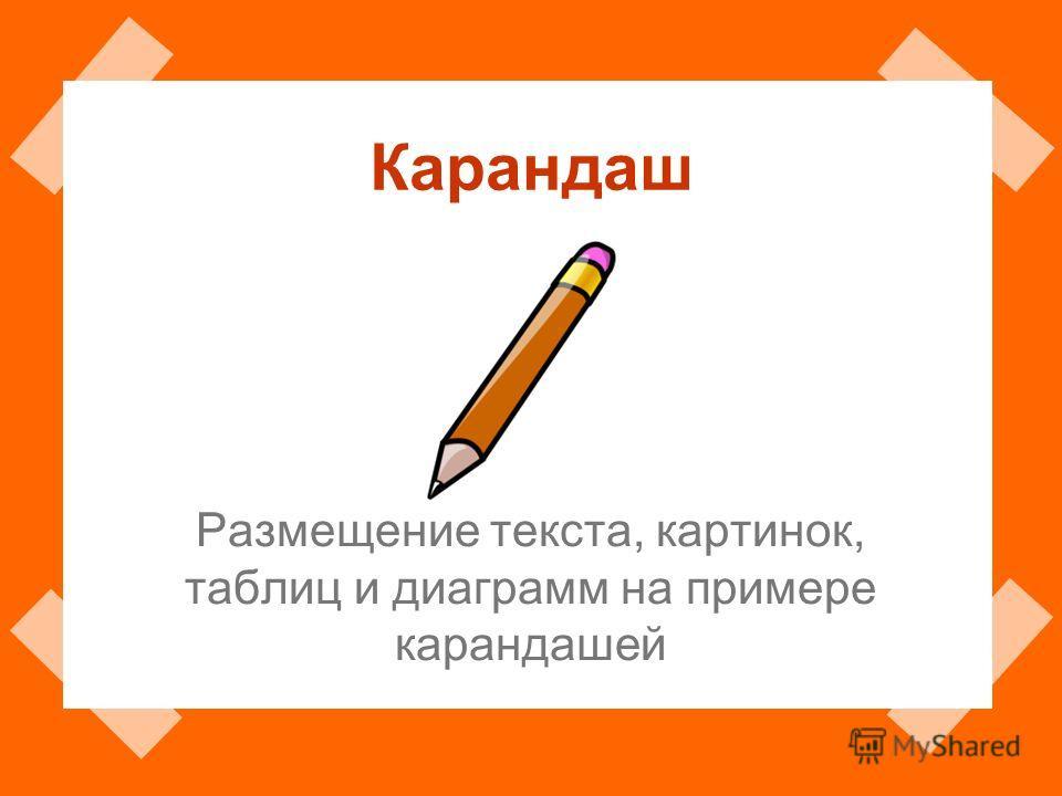 Карандаш Размещение текста, картинок, таблиц и диаграмм на примере карандашей