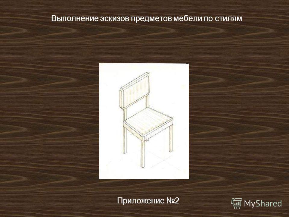 Выполнение эскизов предметов мебели по стилям Приложение 2