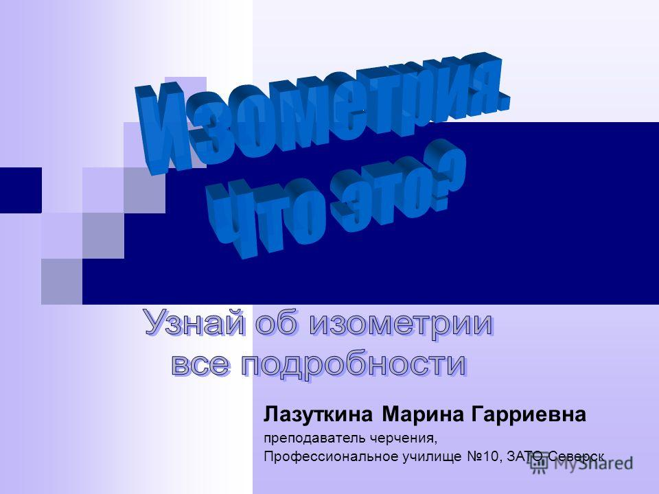 Лазуткина Марина Гарриевна преподаватель черчения, Профессиональное училище 10, ЗАТО Северск