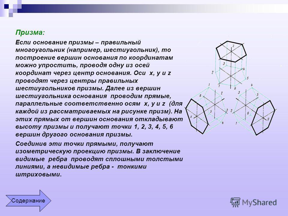 Призма: Если основание призмы – правильный многоугольник (например, шестиугольник), то построение вершин основания по координатам можно упростить, проводя одну из осей координат через центр основания. Оси x, y и z проводят через центры правильных шес