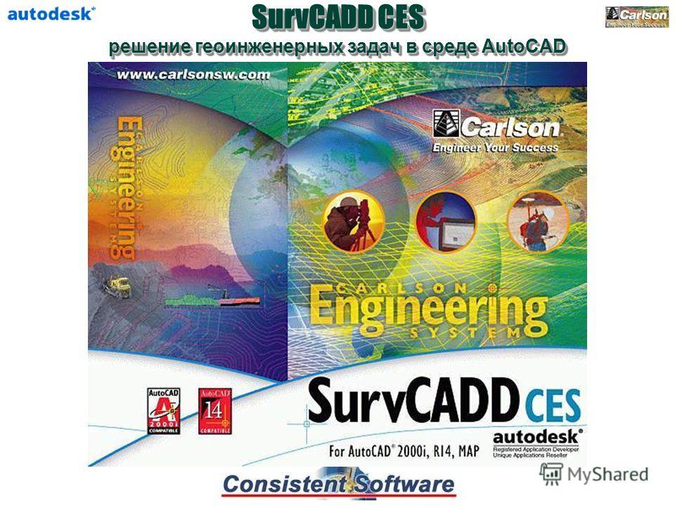 SurvCADD CES решение геоинженерных задач в среде AutoCAD