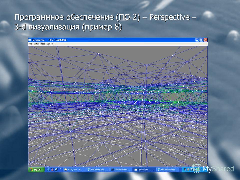 Программное обеспечение (ПО 2) – Perspective – 3-d визуализация (пример 8)