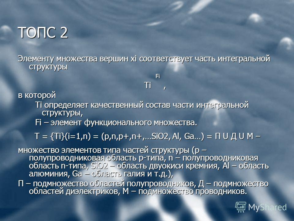 ТОПС 2 Элементу множества вершин хi соответствует часть интегральной структуры Fi Fi Тi, Тi, в которой Тi определяет качественный состав части интегральной структуры, Тi определяет качественный состав части интегральной структуры, Fi – элемент функци