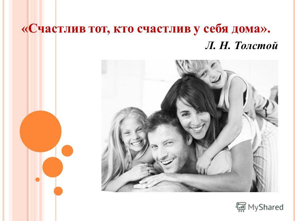 «Счастлив тот, кто счастлив у себя дома». Л. Н. Толстой