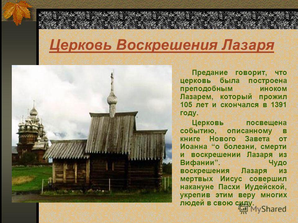 Церковь Воскрешения Лазаря Предание говорит, что церковь была построена преподобным иноком Лазарем, который прожил 105 лет и скончался в 1391 году. Церковь посвещена событию, описанному в книге Нового Завета от Иоанна о болезни, смерти и воскрешении