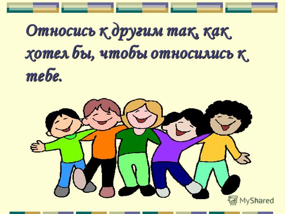 10 Чтобы найти компромисс, нужно... найти такое решение, которое устроит всех; войти в положение другого человека; видеть правоту другого человека; отказаться от своего эгоизма; не считать себя выше других; уважать чужое мнение.