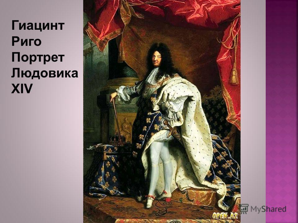 Гиацинт Риго Портрет Людовика XIV