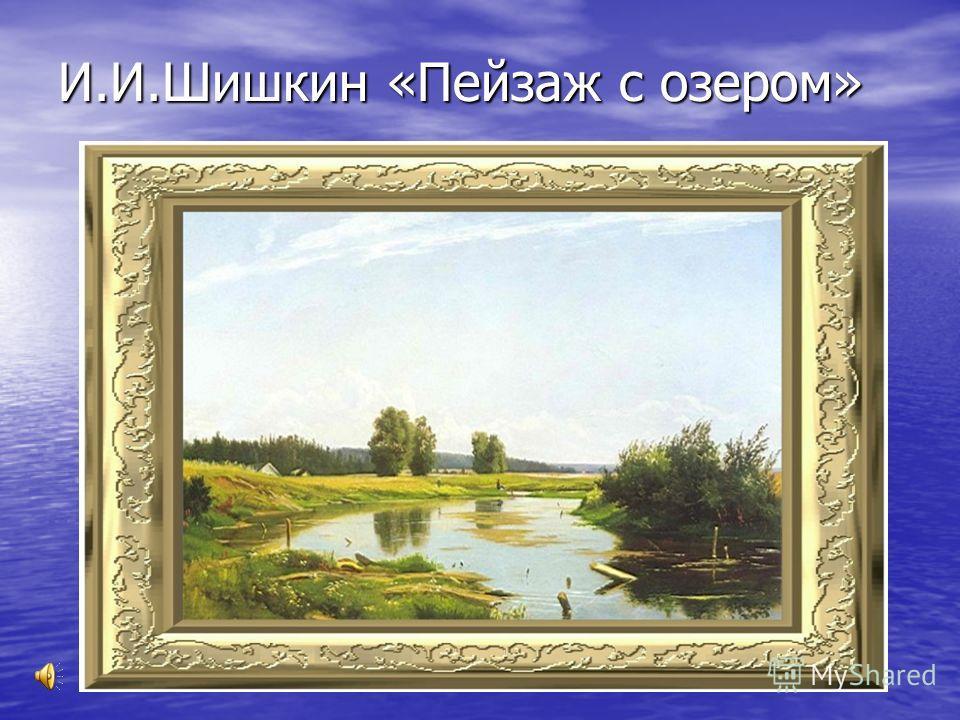 И.И.Шишкин «Пейзаж с озером»