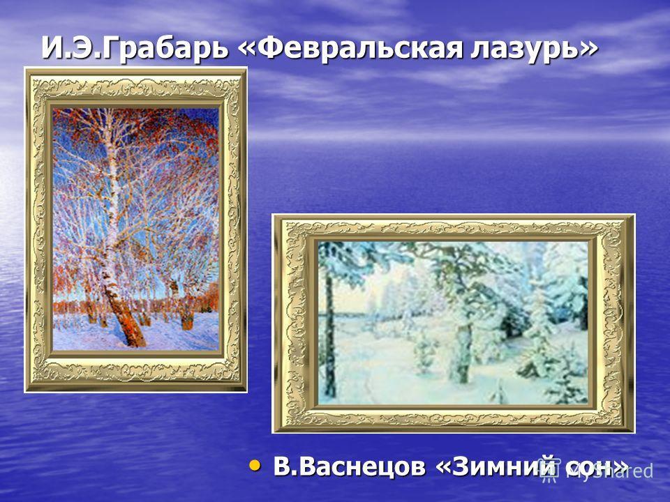 И.Э.Грабарь «Февральская лазурь» В.Васнецов «Зимний сон» В.Васнецов «Зимний сон»
