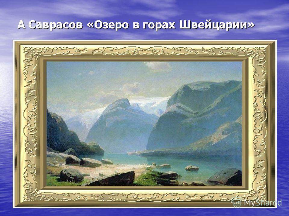 А Саврасов «Озеро в горах Швейцарии»
