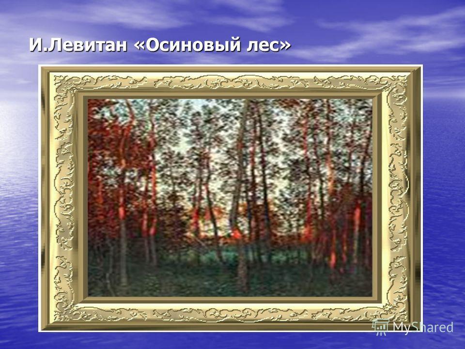 И.Левитан «Осиновый лес»