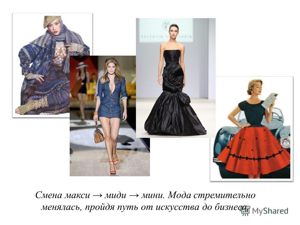 Смена макси миди мини. Мода стремительно менялась, пройдя путь от искусства до бизнеса.