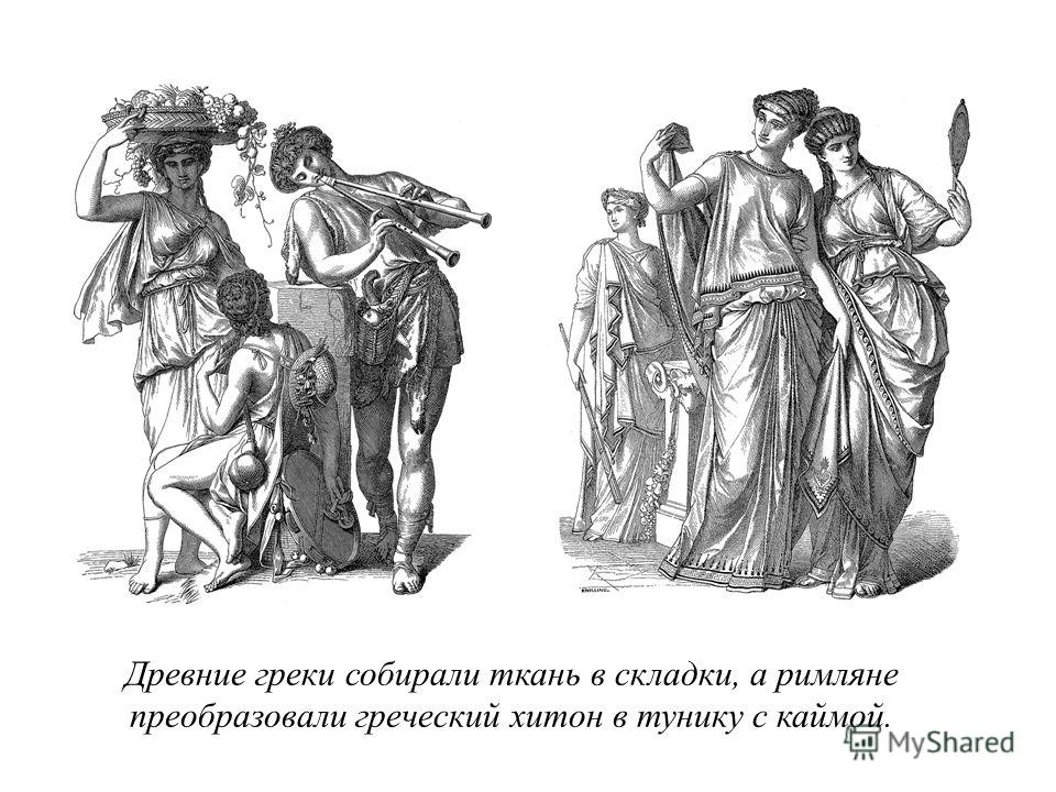 Древние греки собирали ткань в складки, а римляне преобразовали греческий хитон в тунику с каймой.