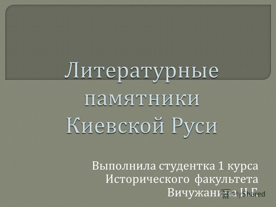 Выполнила студентка 1 курса Исторического факультета Вичужанина Н. Г.