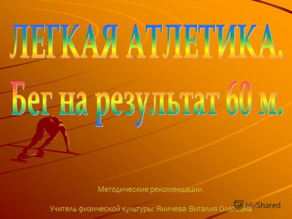 Методические рекомендации. Учитель физической культуры: Яничева Виталия Олеговна