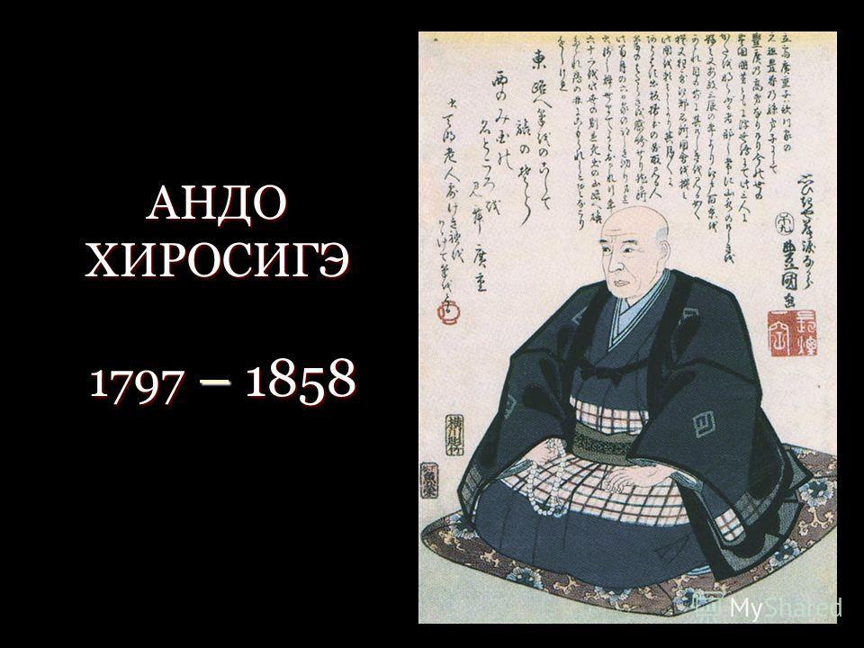АНДО ХИРОСИГЭ 1797 – 1858