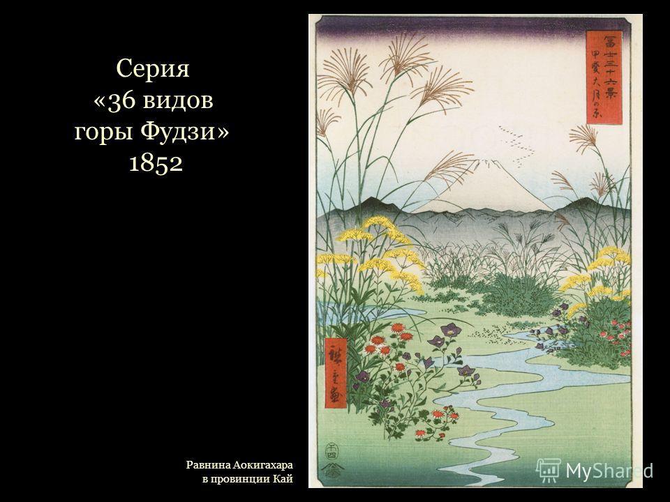 Равнина Аокигахара в провинции Кай Серия «36 видов горы Фудзи» 1852