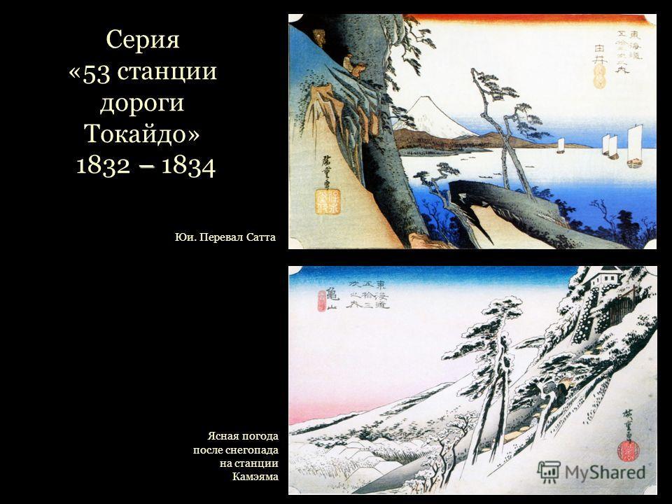 Юи. Перевал Сатта – Серия «53 станции дороги Токайдо» 1832 – 1834 Ясная погода после снегопада на станции Камэяма