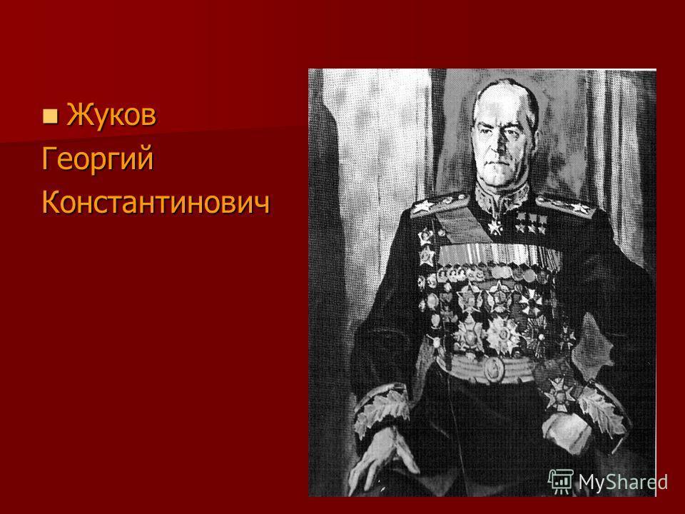 Жуков ЖуковГеоргийКонстантинович