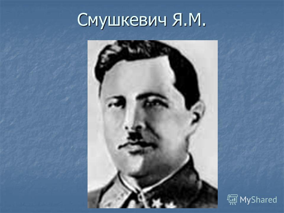 Смушкевич Я.М.