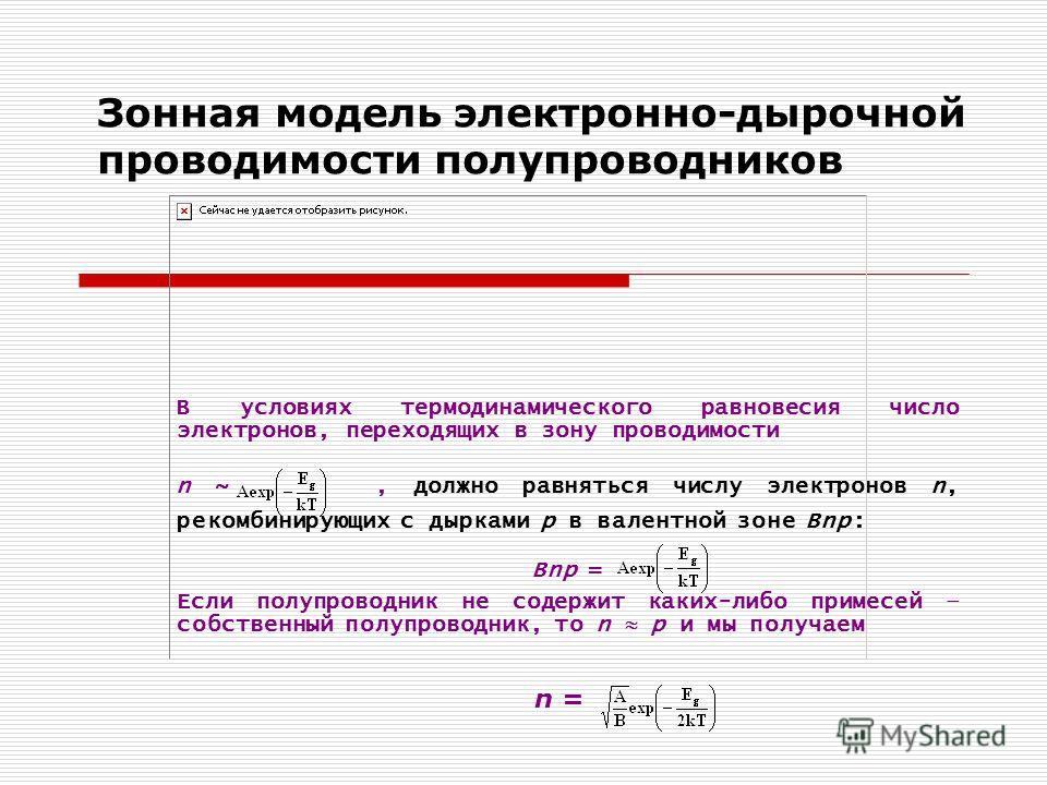 Зонная модель электронно-дырочной проводимости полупроводников В условиях термодинамического равновесия число электронов, переходящих в зону проводимости n ~, должно равняться числу электронов n, рекомбинирующих с дырками р в валентной зоне Bnp: Bnp