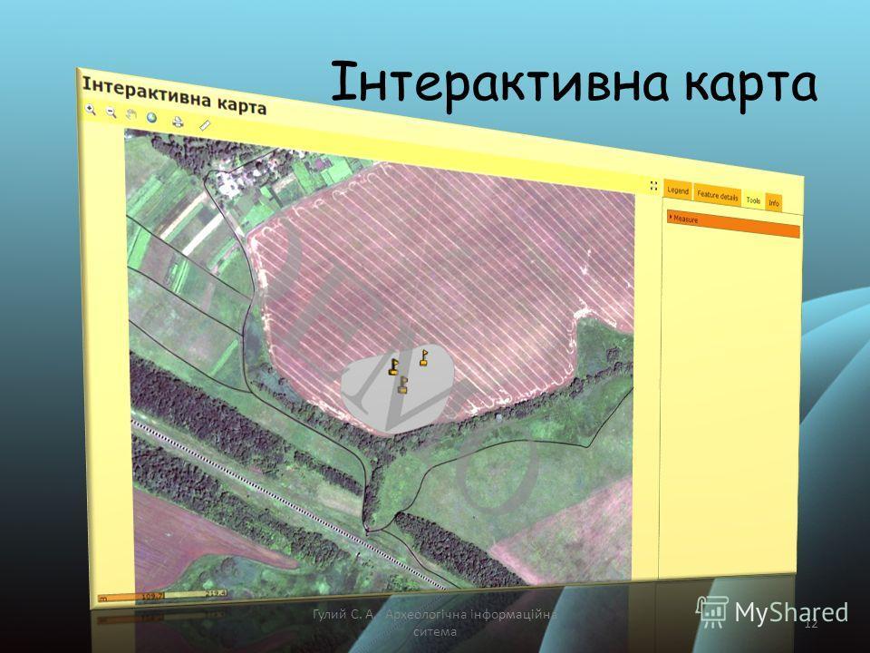 Інтерактивна карта Гулий С. А.- Археологічна інформаційна ситема 12