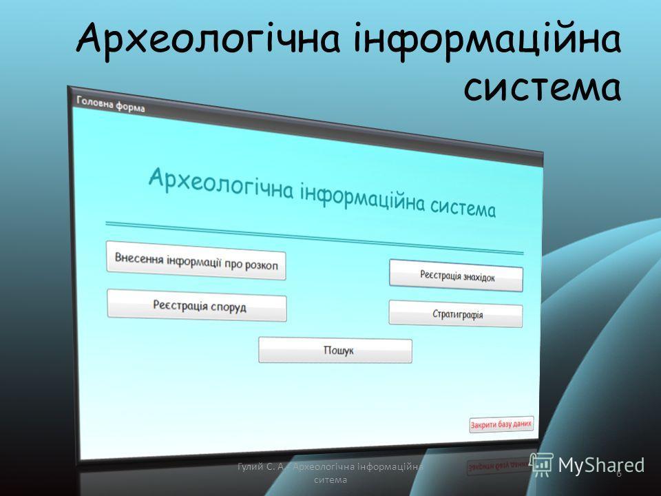 6 Археологічна інформаційна система