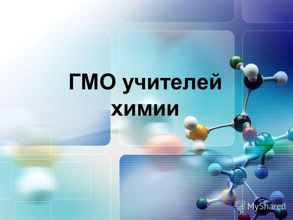 ГМО учителей химии