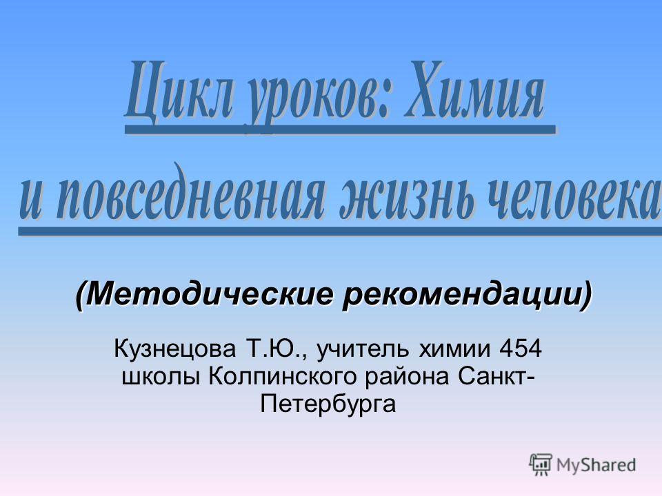 Кузнецова Т.Ю., учитель химии 454 школы Колпинского района Санкт- Петербурга (Методические рекомендации)