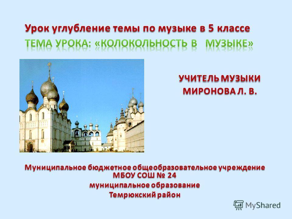 Муниципальное бюджетное общеобразовательное учреждение МБОУ СОШ 24 муниципальное образование Темрюкский район
