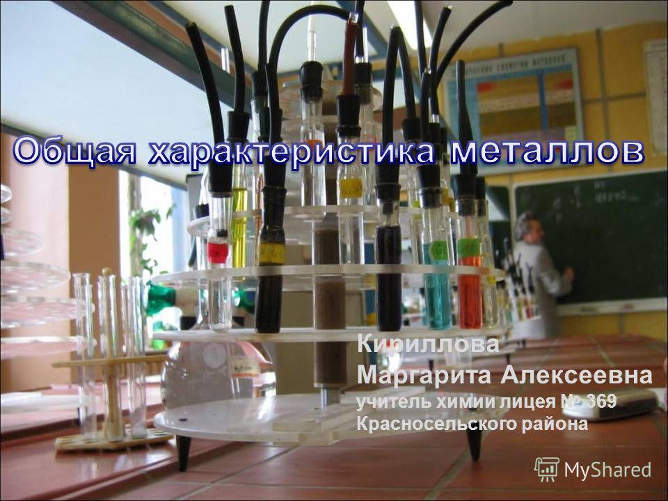 Кириллова Маргарита Алексеевна учитель химии лицея 369 Красносельского района