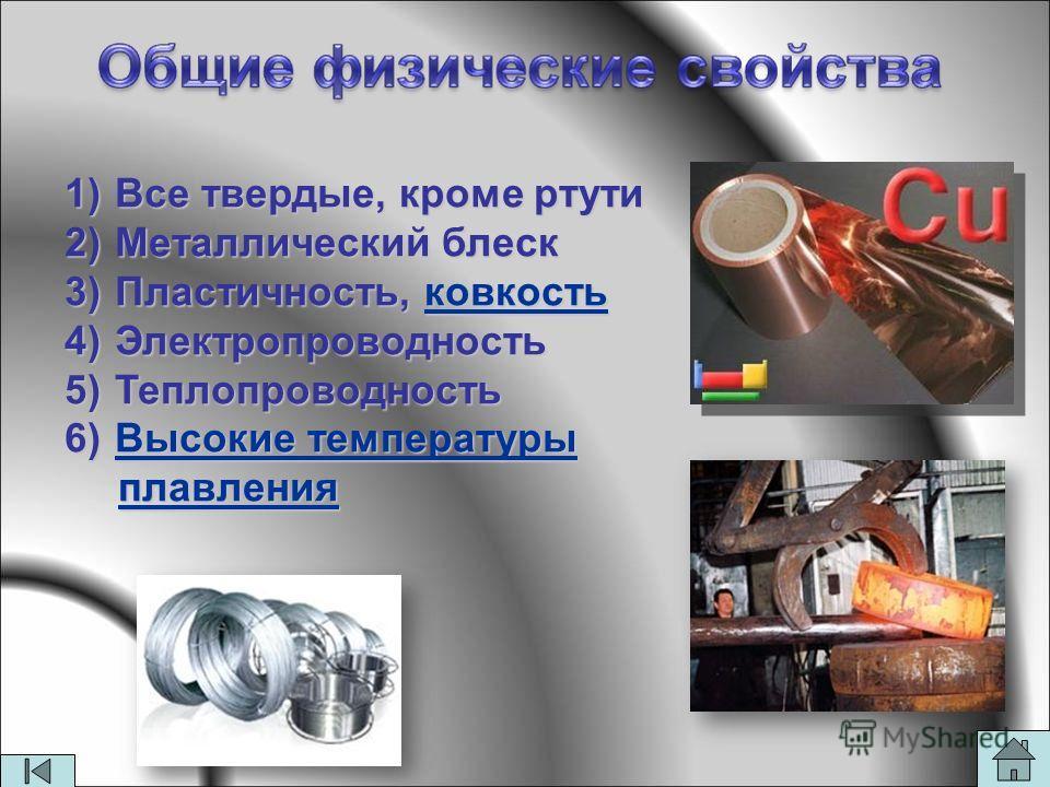 1) Все твердые, кроме ртути 2) Металлический блеск 3) Пластичность, ковкость ковкость 4) Электропроводность 5) Теплопроводность 6) Высокие температуры Высокие температурыВысокие температуры плавления